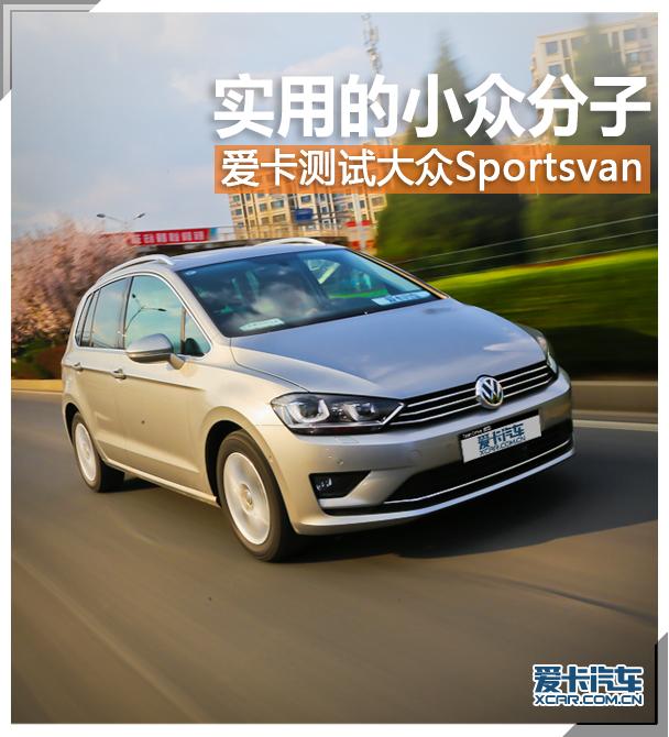实用的小众分子 爱卡测试大众Sportsvan