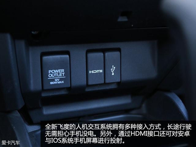广汽本田2014款飞度
