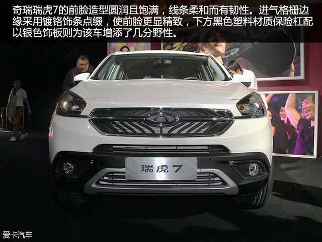 奇瑞瑞虎7 2016北京车展静评