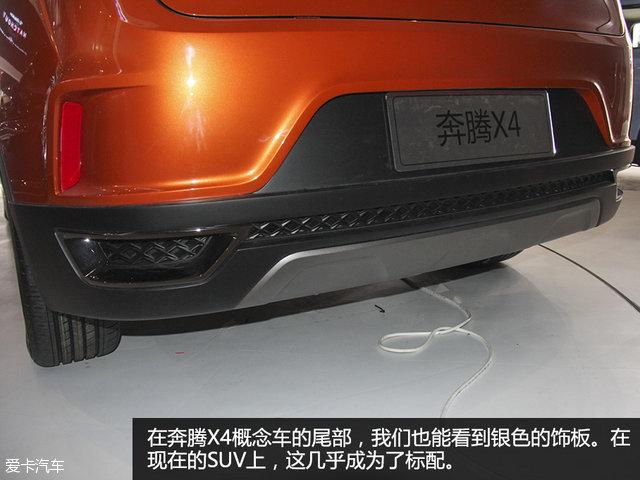 一汽奔腾X4北京车展静评