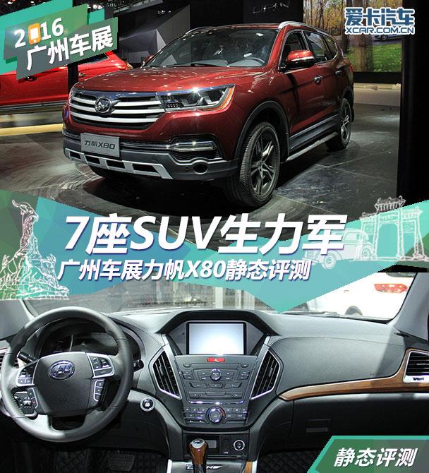力帆X80 广州车展静态评测