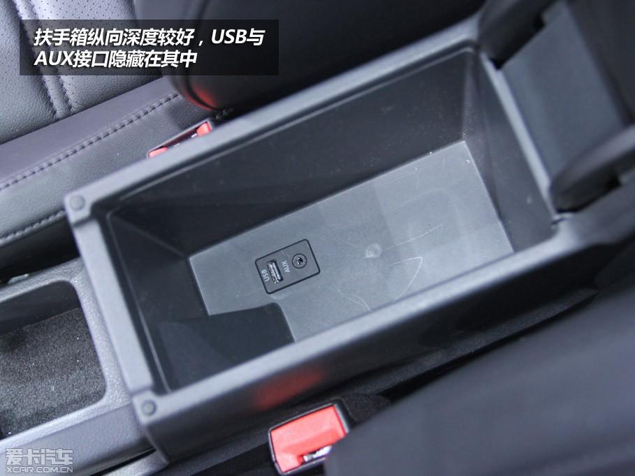 中央扶手箱容积不算太大,不过较好的深度也提供了不错的储物能力