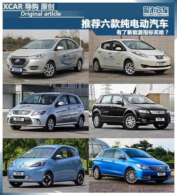 有了新能源指标买啥 推荐6款纯电动汽车