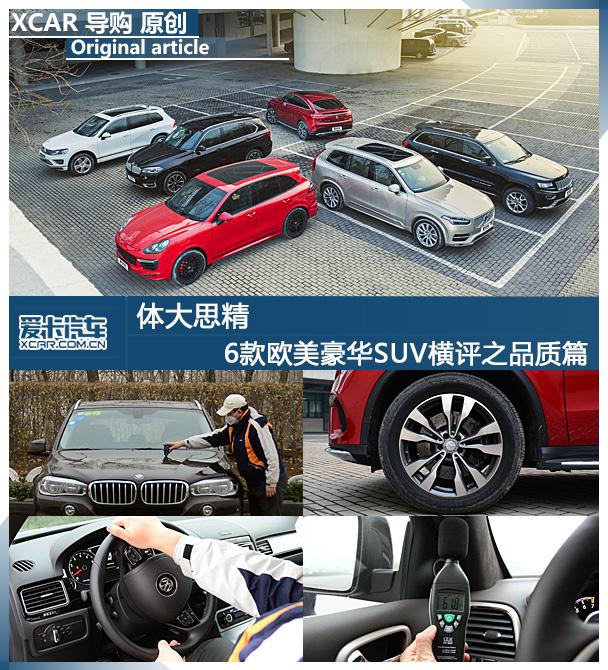 体大思精 6款欧美豪华SUV横评之品质篇