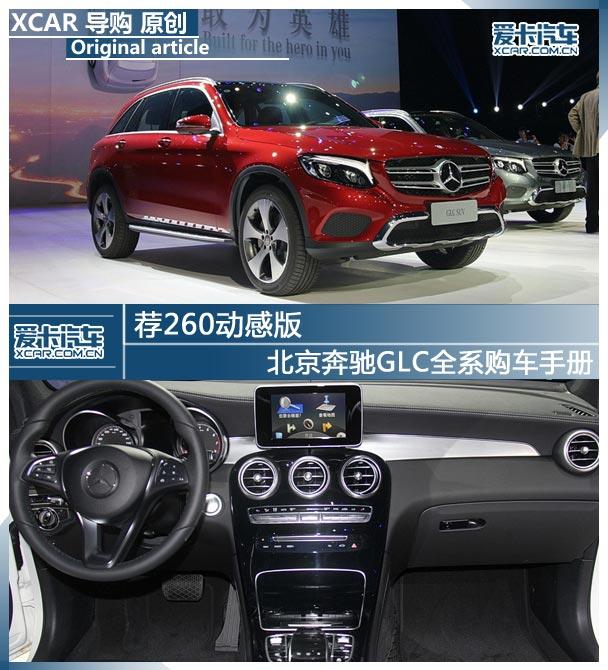 【图文】荐260动感版 北京奔驰GLC全系购车手册_爱卡汽车