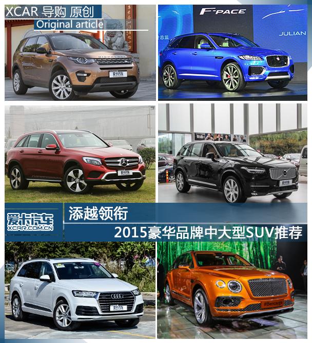 添越领衔 2015豪华品牌中大型SUV推荐