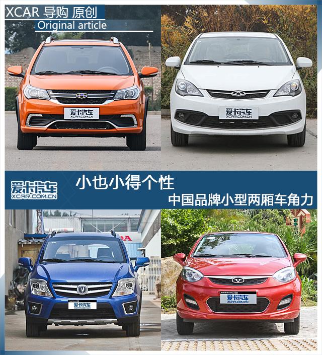 小也小得个性 中国品牌小型两厢车角力