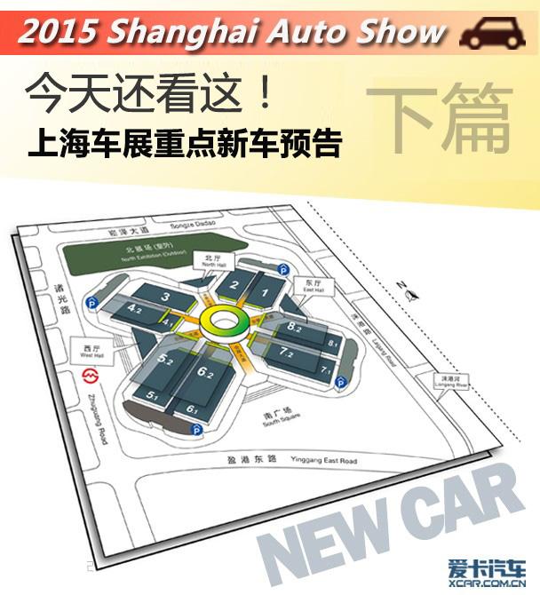 上海车展重磅新车