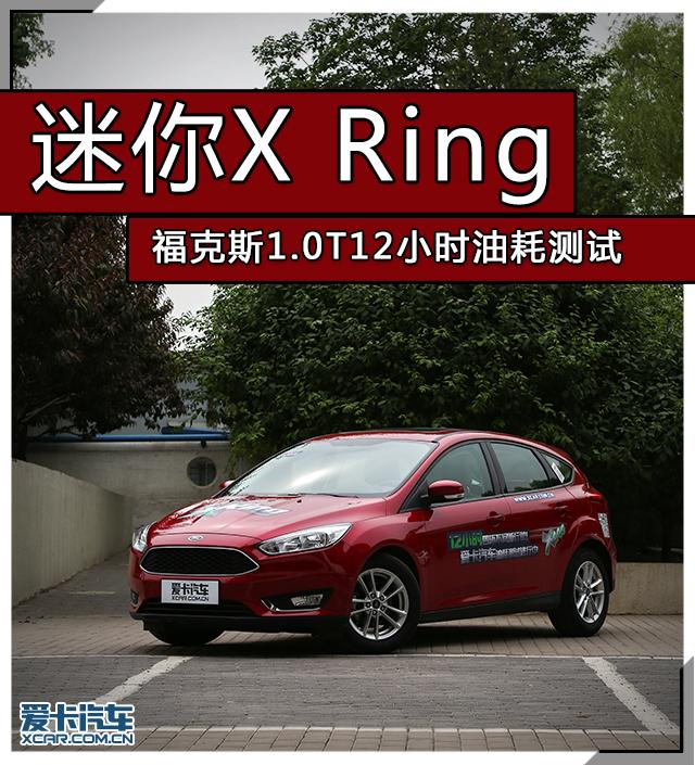 迷你X Ring