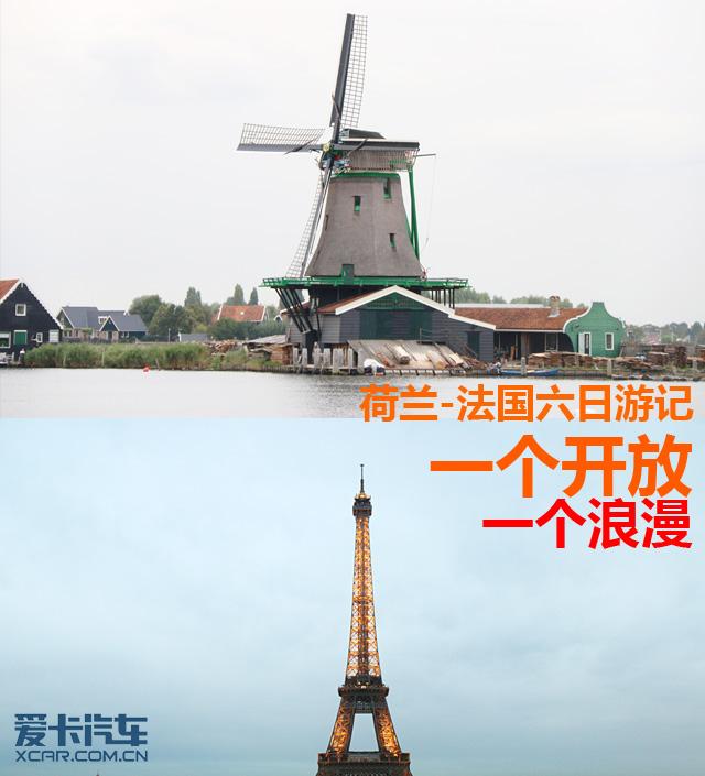 荷兰-法国游记