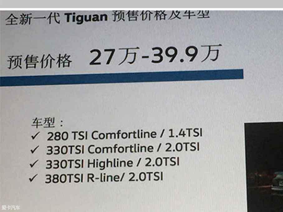 大众全新Tiguan预售价