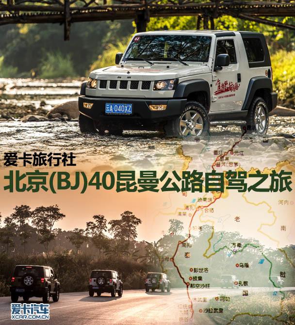 """经过一年的筹划,以""""唯越野、行无疆""""为主题的北京(BJ)40昆曼公路自驾之旅终于成行,而我也有幸成为其中的一员,从勐腊驱车到清迈。"""