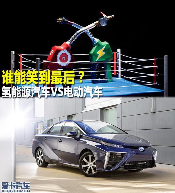 谁能笑到最后?氢能源汽车vs电动汽车