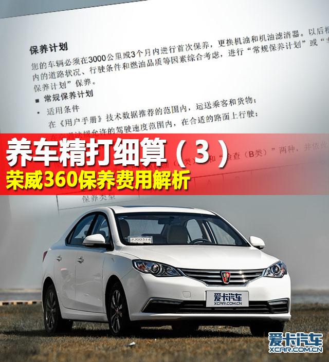 保养;荣威;荣威360;荣威360保养;轿车;SUV;汽车保养;保