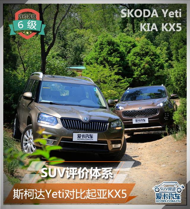 Yeti对比KX5