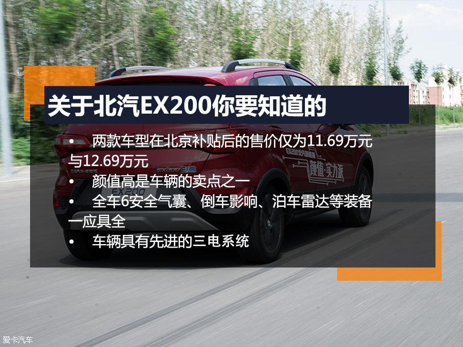 北汽EX200试驾