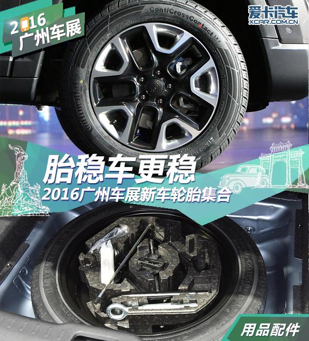 广州车展轮胎合集