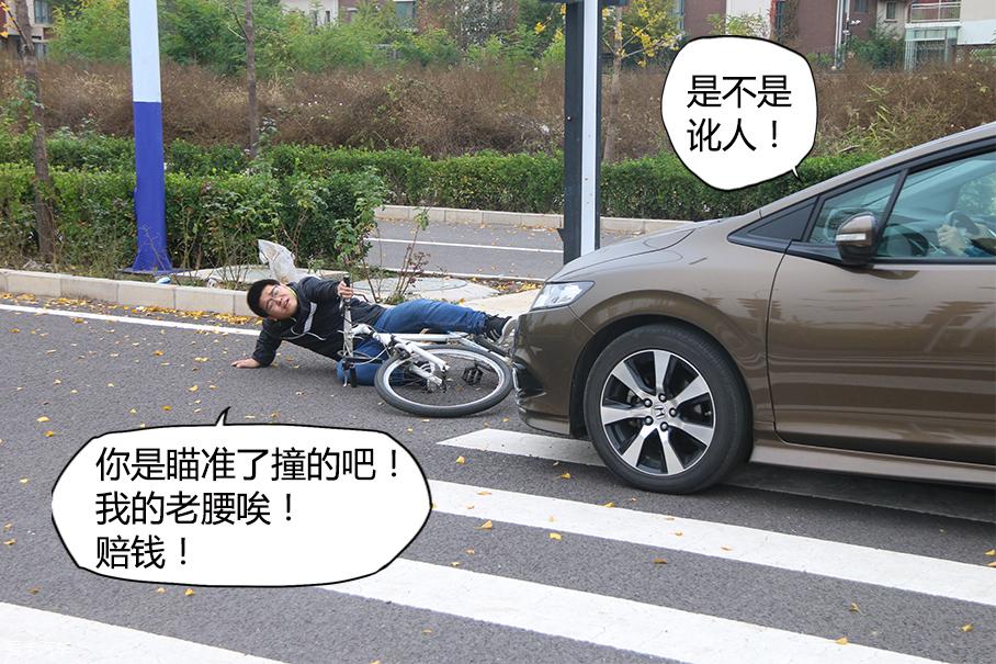 非机动车违章